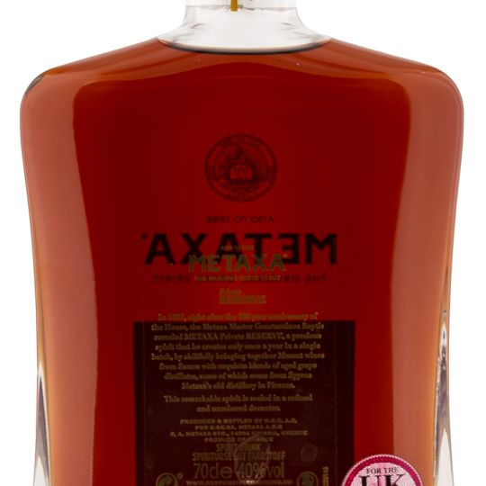 Personalised Metaxa Private Reserve 70cl Engraved Brandy engraved bottle